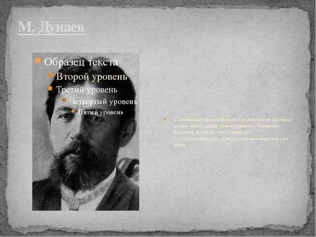 М. Дунаев Гоголевские герои нарушают евангельские заповеди любви, милосердия...