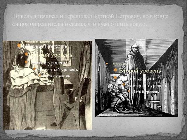 Шинель дотачивал и перешивал портной Петрович, но в конце концов он решительн...