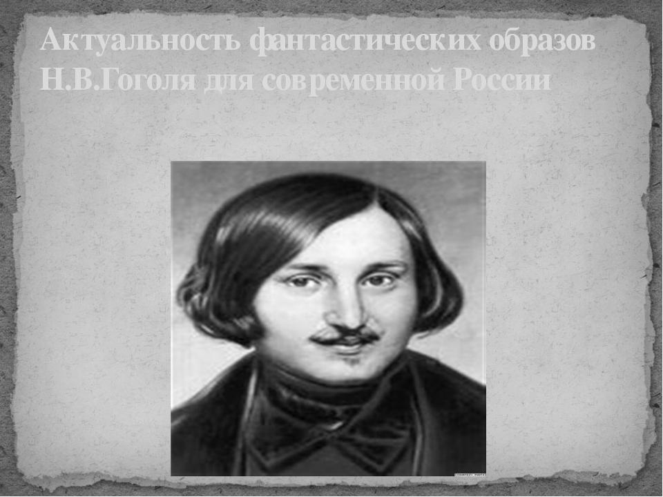 Актуальность фантастических образов Н.В.Гоголя для современной России