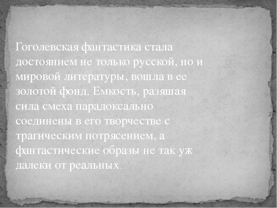 Гоголевская фантастика стала достоянием не только русской, но и мировой литер...