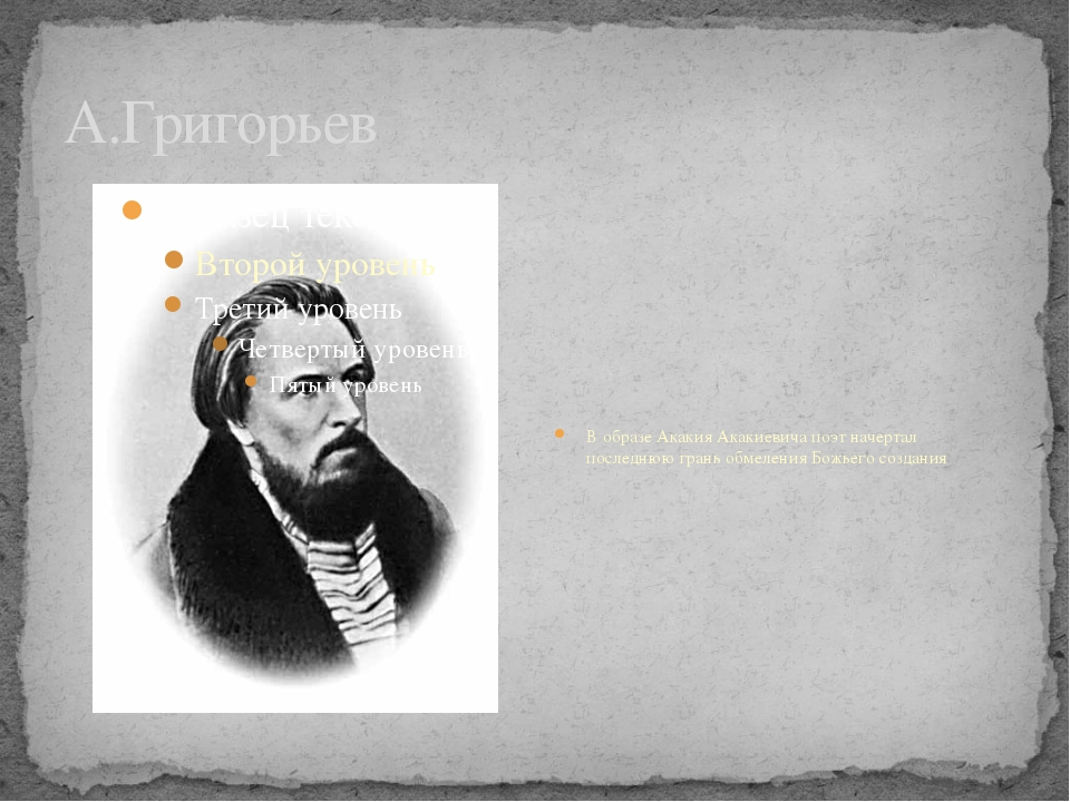 А.Григорьев В образе Акакия Акакиевича поэт начертал последнюю грань обмелени...