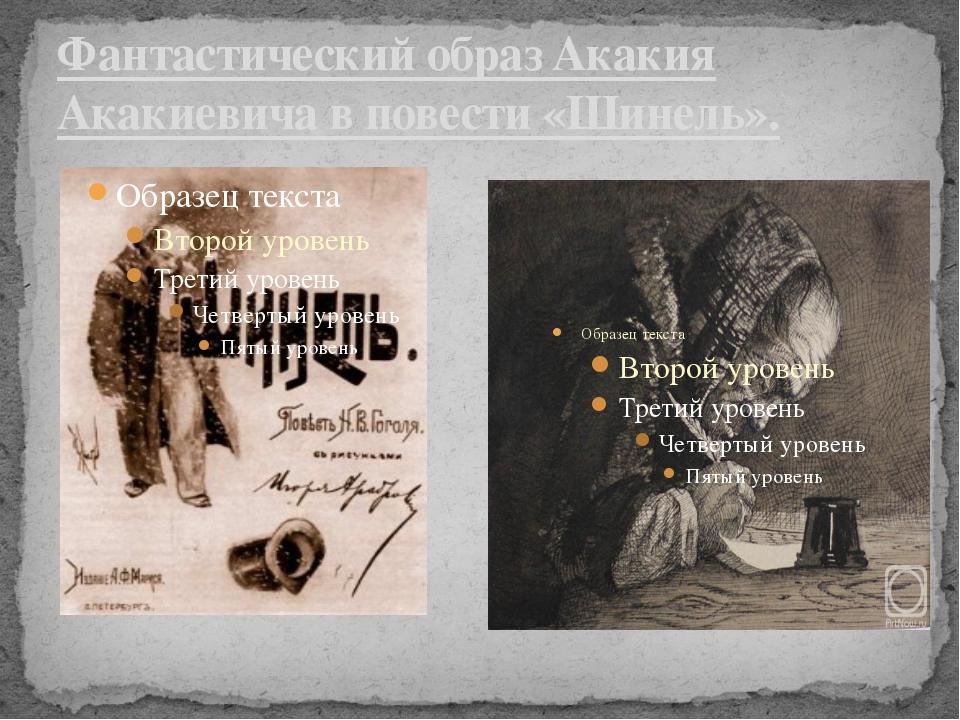 Фантастический образ Акакия Акакиевича в повести «Шинель».
