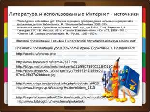 Шаблон презентации Татьяны Писаревской http://tapisarevskaya.rusedu.net/ htt