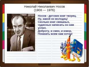 Николай Николаевич Носов (1908 — 1976) Носов - детских книг творец. Ну, какой