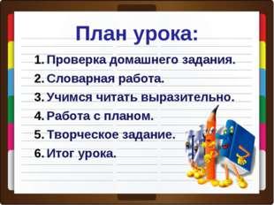 План урока: Проверка домашнего задания. Словарная работа. Учимся читать выраз