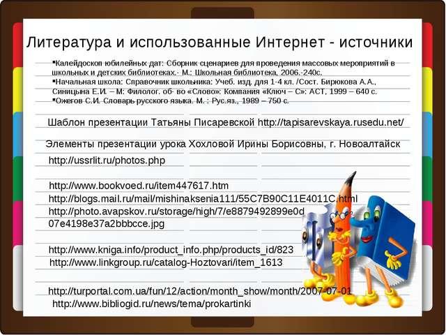 Шаблон презентации Татьяны Писаревской http://tapisarevskaya.rusedu.net/ htt...