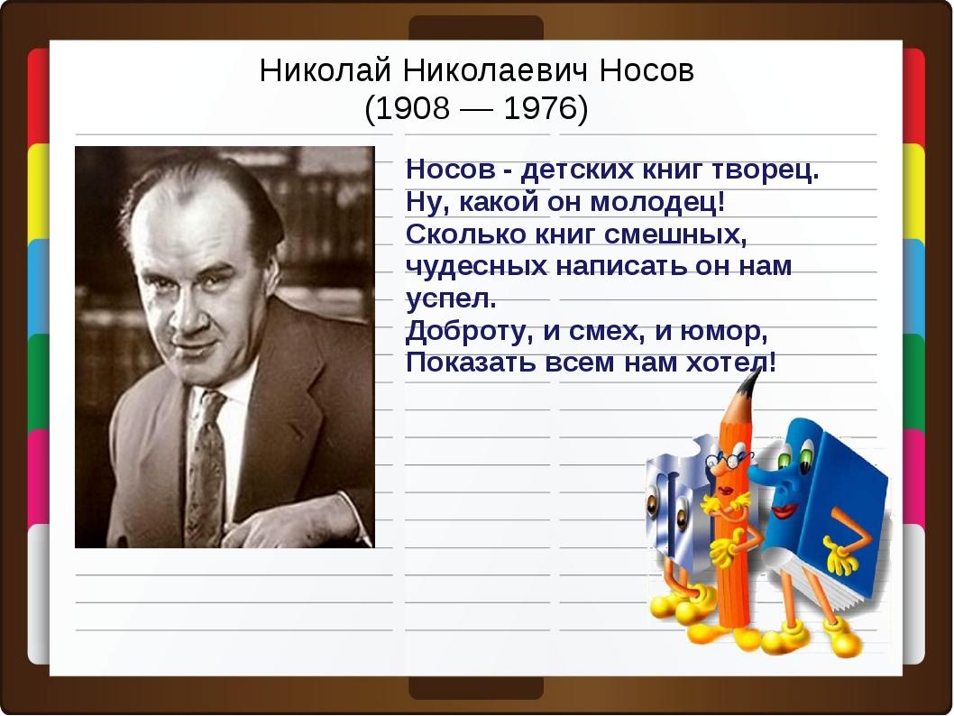 Николай Николаевич Носов (1908 — 1976) Носов - детских книг творец. Ну, какой...