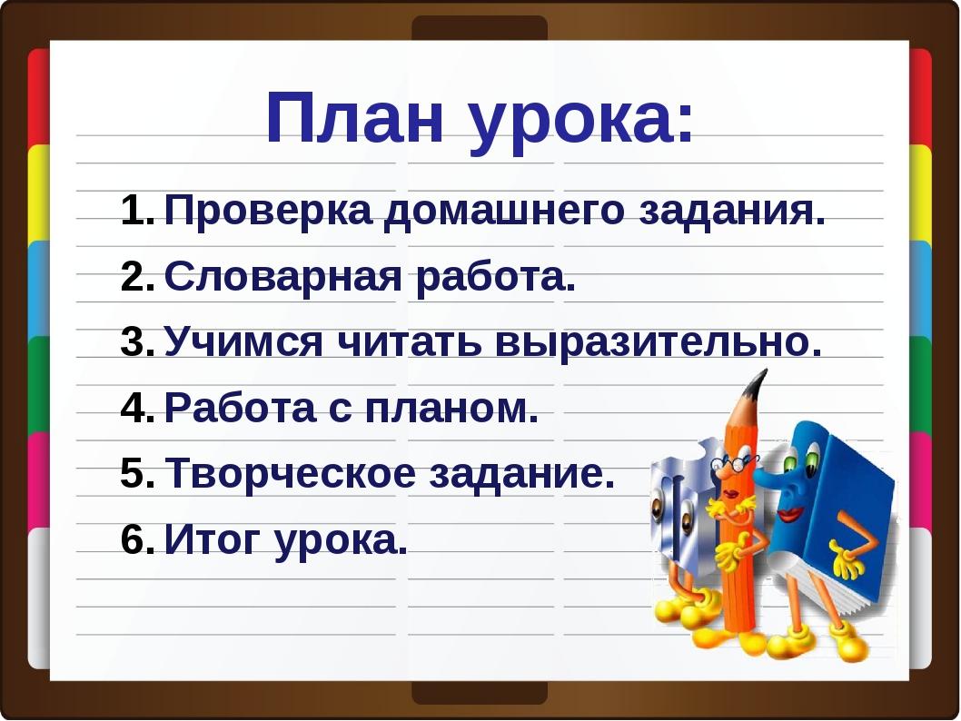 План урока: Проверка домашнего задания. Словарная работа. Учимся читать выраз...