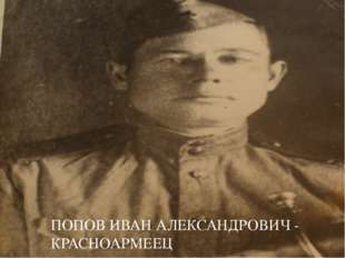 ПОПОВ ИВАН АЛЕКСАНДРОВИЧ - КРАСНОАРМЕЕЦ