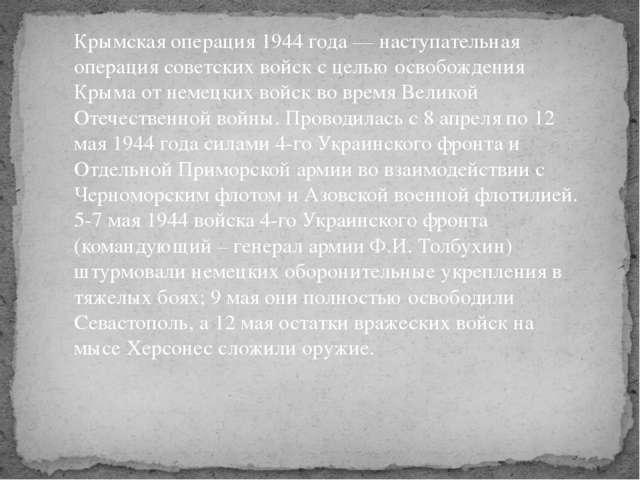 Крымская операция 1944 года — наступательная операция советских войск с целью...
