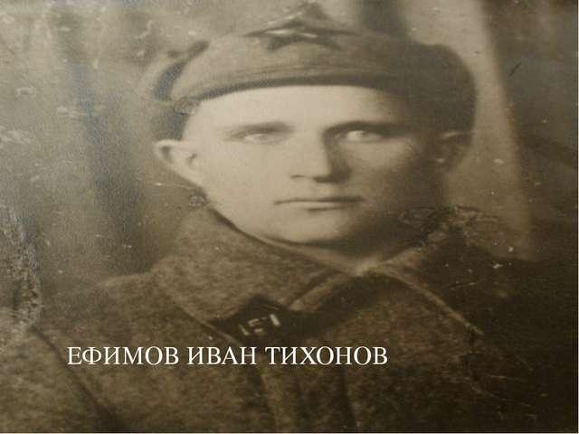 ЕФИМОВ ИВАН ТИХОНОВ