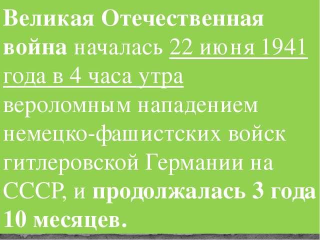 Великая Отечественная война началась 22 июня 1941 года в 4 часа утра вероломн...
