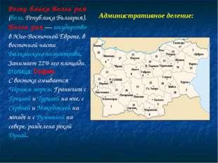 Респу́блика Болга́рия (болг. Република България), Болга́рия — государство в Ю
