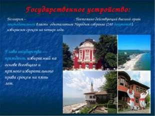 Государственное устройство: Болгария – парламентская республика. Постоянно де