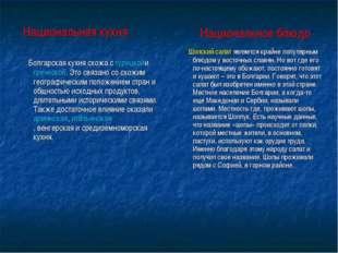 Национальная кухня Болгарская кухня схожа стурецкойигреческой. Это связано