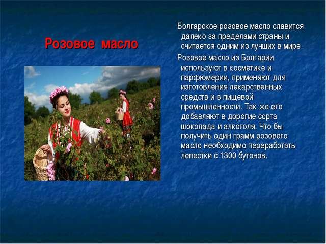 Болгарское розовое масло славится далеко за пределами страны и считается одн...