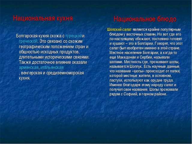Национальная кухня Болгарская кухня схожа стурецкойигреческой. Это связано...