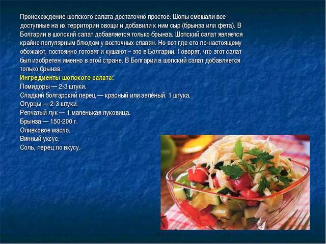 Происхождение шопского салата достаточно простое. Шопы смешали все доступные...