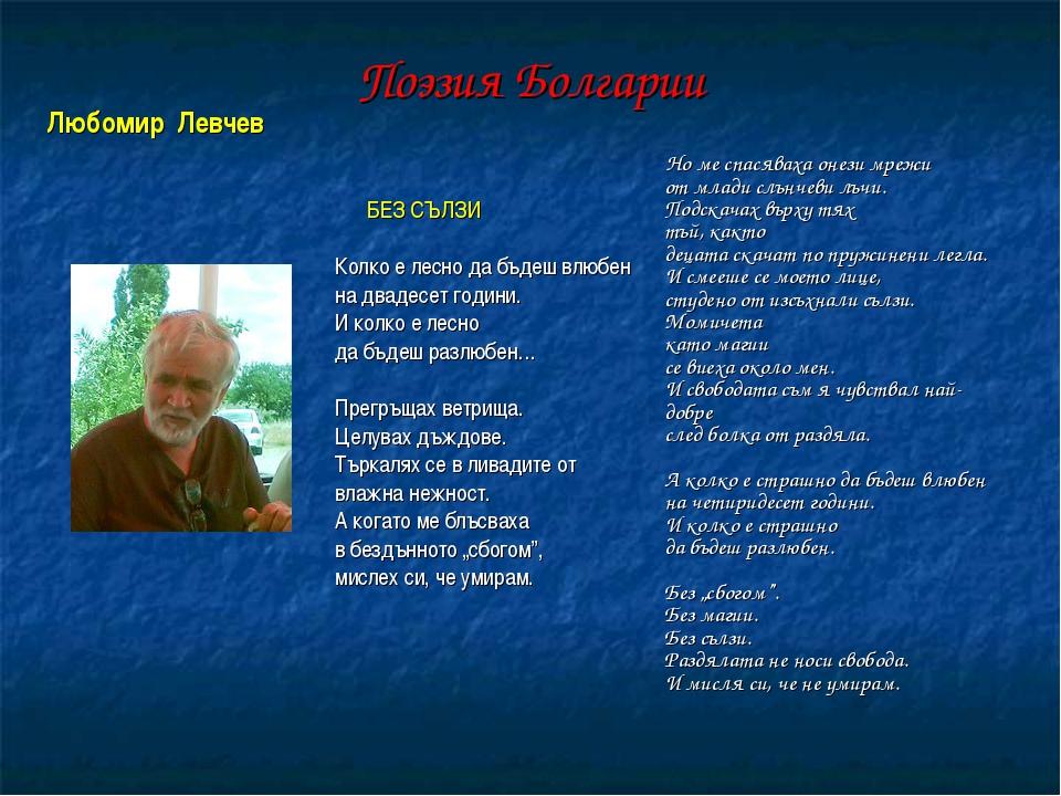 Поэзия Болгарии Но ме спасяваха онези мрежи от млади слънчеви лъчи. Подскачах...