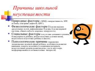 Причины школьной неуспеваемости Природные факторы ( ММД, гиперактивность, ЗПР