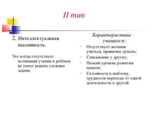 II тип 2. Интеллектуальная пассивность. Это когда отсутствует мотивация учен