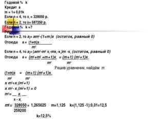 Годовой % k Кредит а m = 1+ 0,01k Если n = 4, то x1 = 328050 р. Если n = 2, т