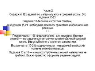 Часть 2 Содержит 12 заданий по материалу курса средней школы. Это задания 10