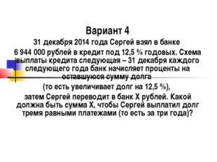 Вариант 4 31 декабря 2014 года Сергей взял в банке 6 944 000 рублей в кредит
