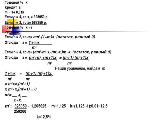 Годовой % k Кредит а m = 1+ 0,01k Если n = 4, то x1 = 328050 р. Если n = 2, т...