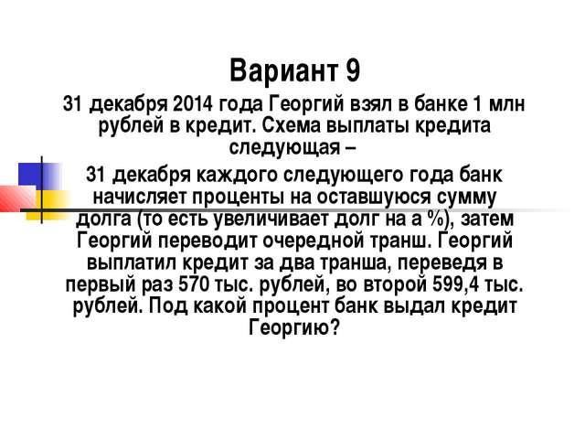 Вариант 9 31 декабря 2014 года Георгий взял в банке 1 млн рублей в кредит. Сх...