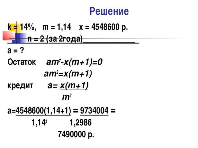Решение k = 14%, m = 1,14 x = 4548600 p. n = 2 (за 2года)_____________ a = ?...