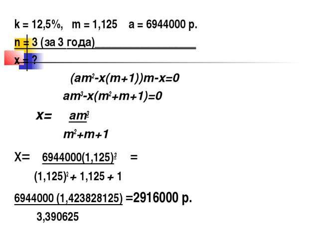 k = 12,5%, m = 1,125 а = 6944000 p. n = 3 (за 3 года)__________________ х = ?...