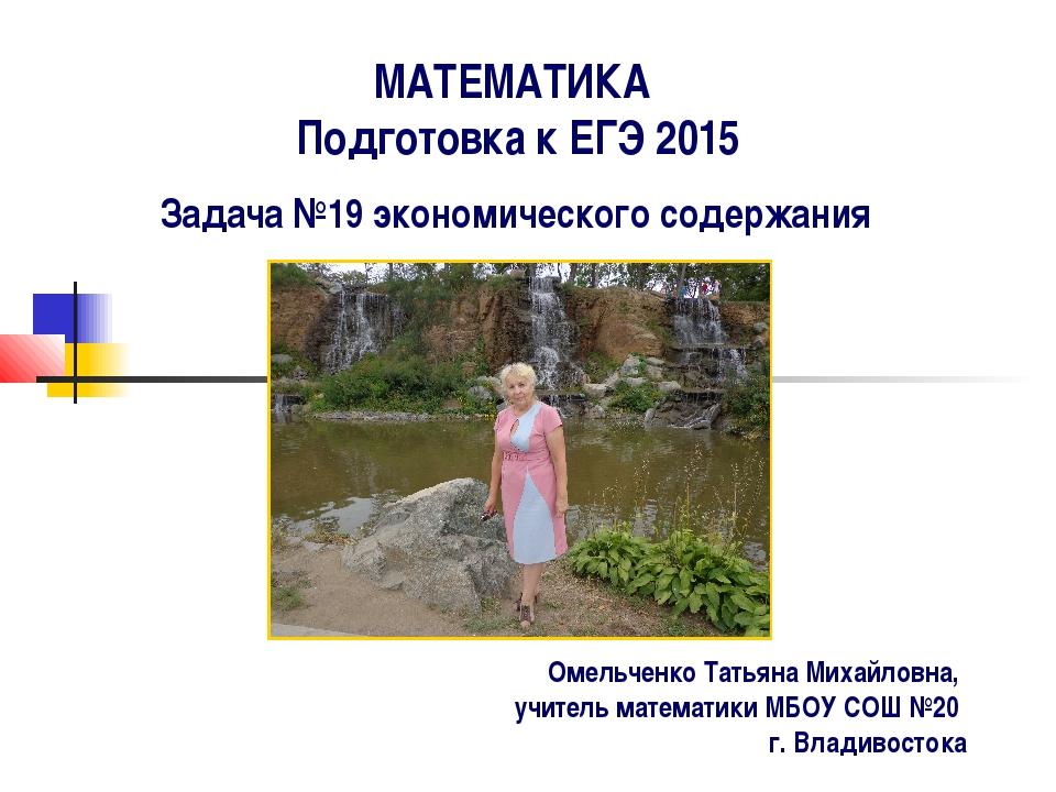 МАТЕМАТИКА Подготовка к ЕГЭ 2015 Задача №19 экономического содержания Омельче...