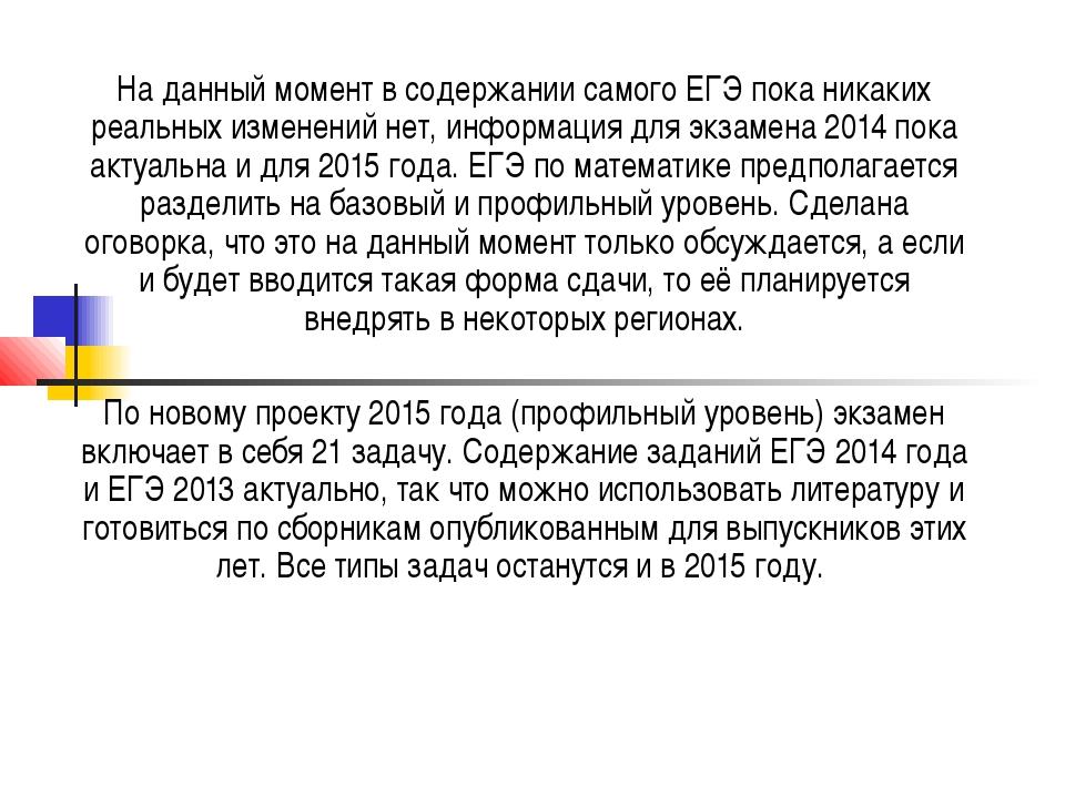 На данный момент в содержании самого ЕГЭ пока никаких реальных изменений нет,...