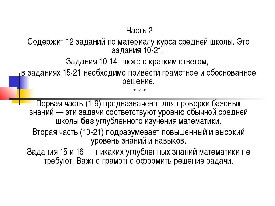 Часть 2 Содержит 12 заданий по материалу курса средней школы. Это задания 10...