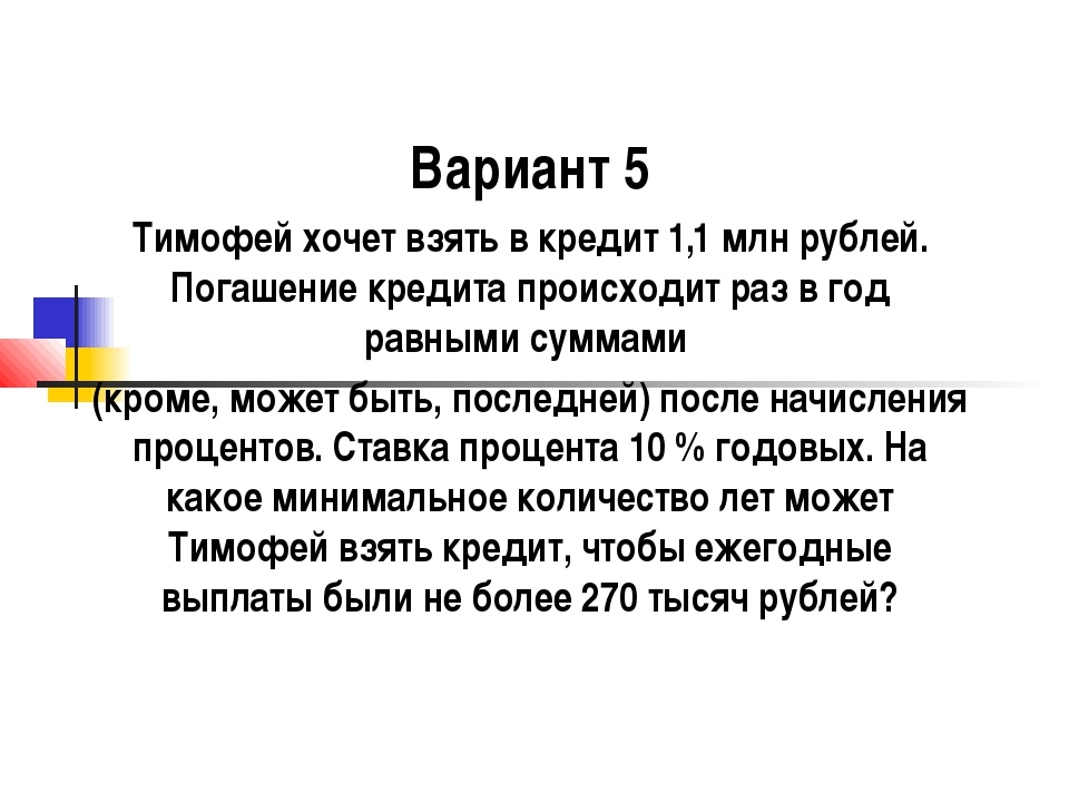 Вариант 5 Тимофей хочет взять в кредит 1,1 млн рублей. Погашение кредита прои...
