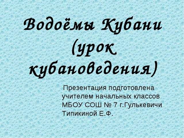 Водоёмы Кубани (урок кубановедения) Презентация подготовлена учителем началь...