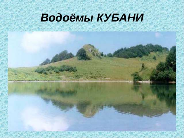 Водоёмы КУБАНИ