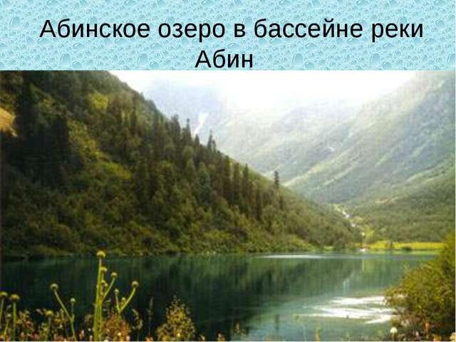 Абинское озеро в бассейне реки Абин