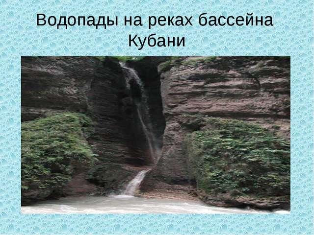Водопады на реках бассейна Кубани