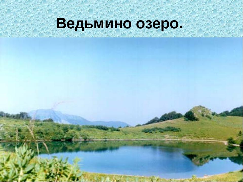 Ведьмино озеро.