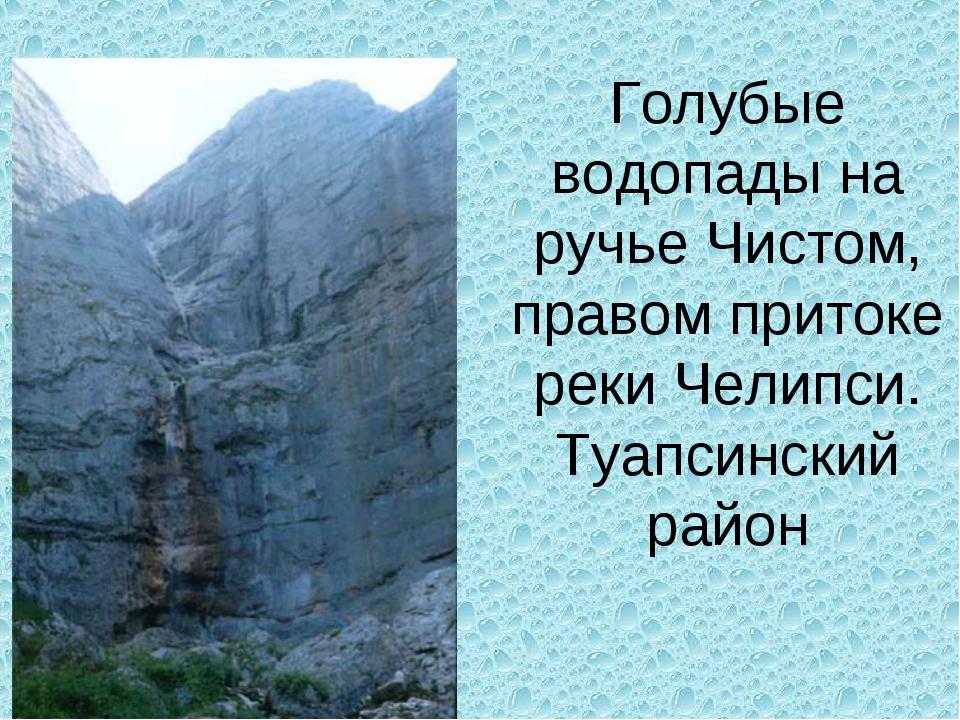 Голубые водопады на ручье Чистом, правом притоке реки Челипси. Туапсинский ра...