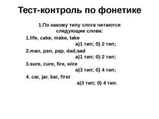 Тест-контроль по фонетике 1.По какому типу слога читаются следующие слова: 1.