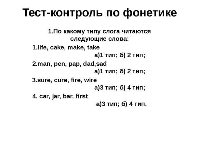 Тест-контроль по фонетике 1.По какому типу слога читаются следующие слова: 1....