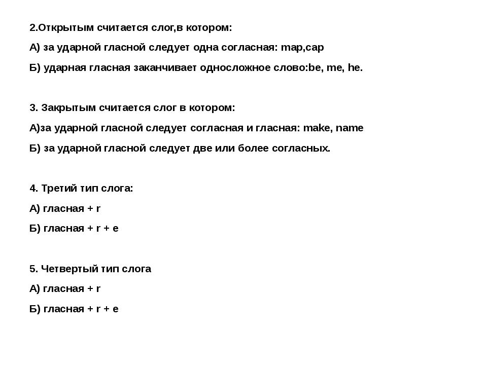 2.Открытым считается слог,в котором: А) за ударной гласной следует одна согл...