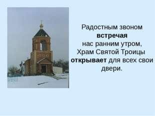 Радостным звоном встречая нас ранним утром, Храм Святой Троицы открывает для