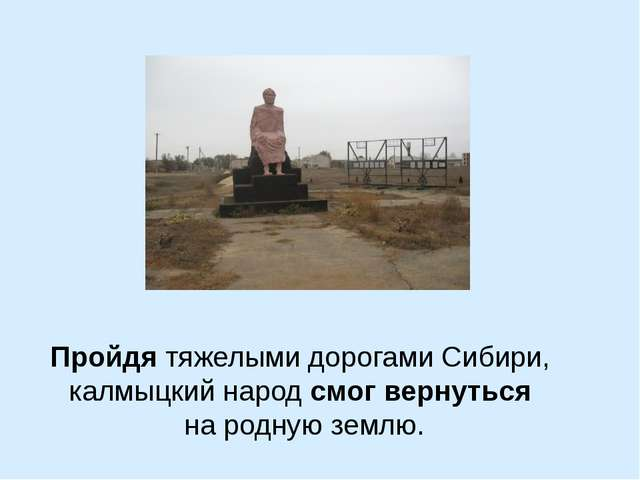 Пройдя тяжелыми дорогами Сибири, калмыцкий народ смог вернуться на родную зем...