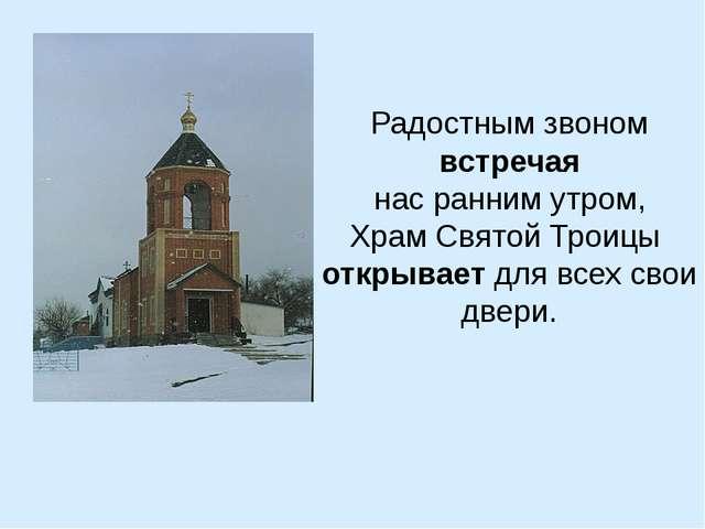 Радостным звоном встречая нас ранним утром, Храм Святой Троицы открывает для...