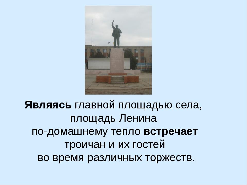 Являясь главной площадью села, площадь Ленина по-домашнему тепло встречает тр...