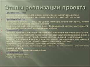 Организационный этап Изучение научно-методической и психолого-педагогической